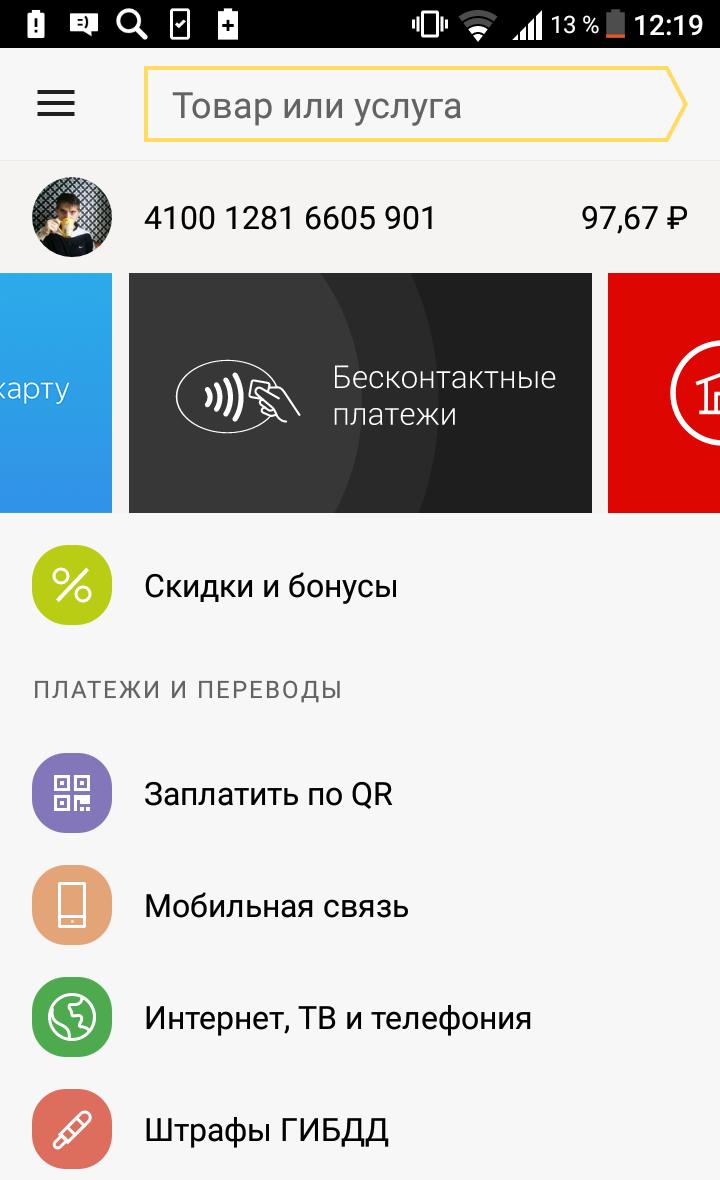 Яндекс деньги приложение андроид