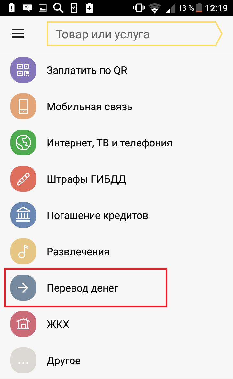 Перевод денег Яндекс