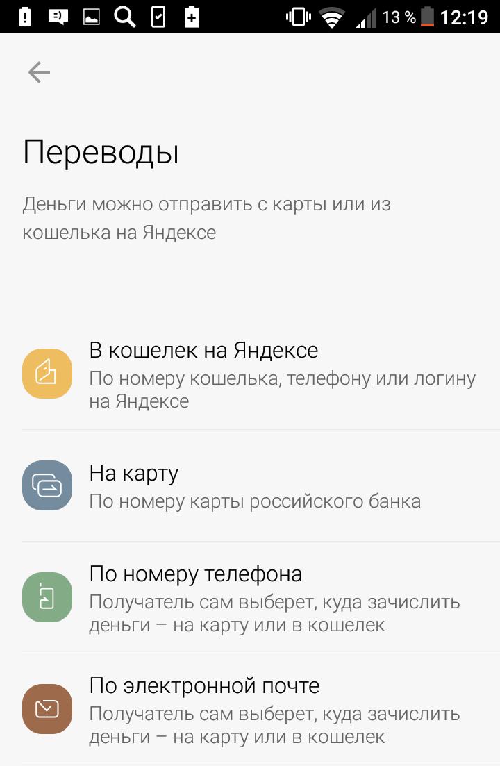 перевод денег яндекс карта кошелёк