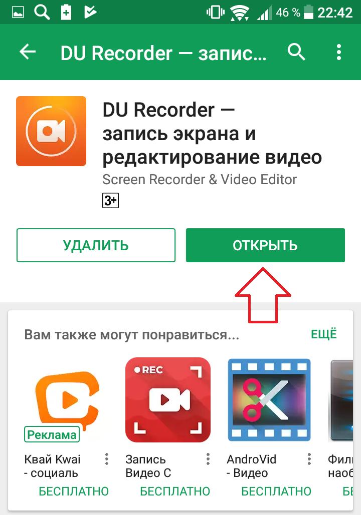 открыть приложение запись видео экран андроид