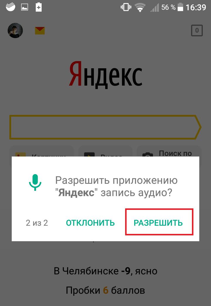 разрешить приложение