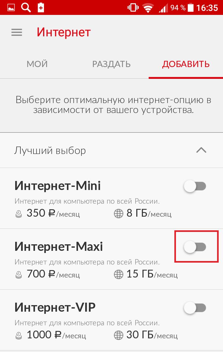 интернет mini мтс