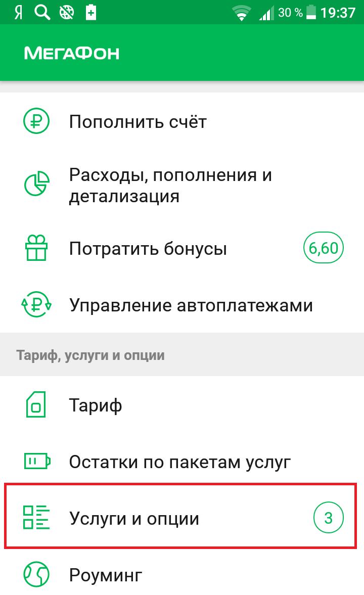 приложение Мегафон андроид