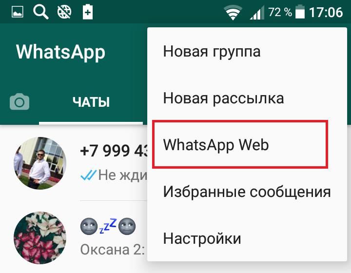 WhatsApp Web открыть