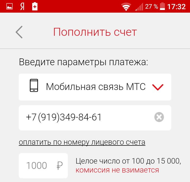 номер телефона платёж