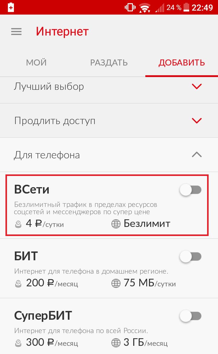 ВСети МТС интернет соцсети