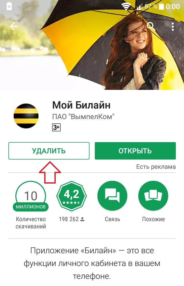 удалить приложение Google Play