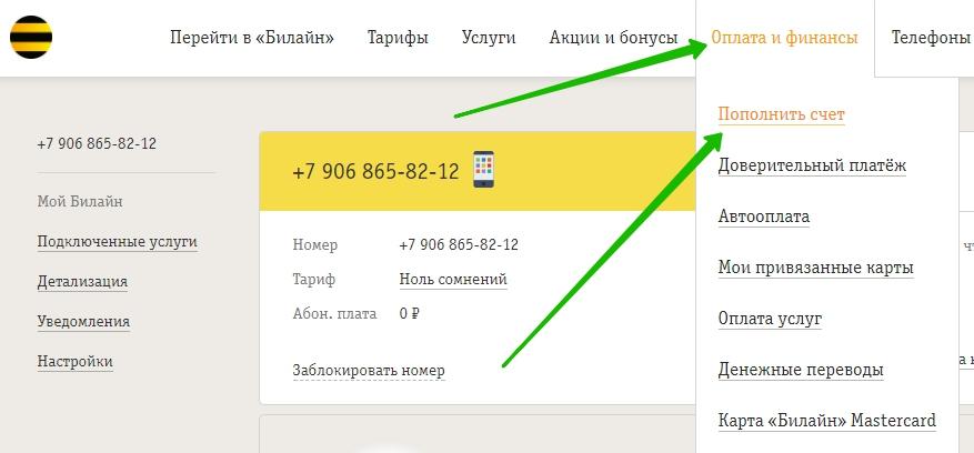 телефон билайн перевод