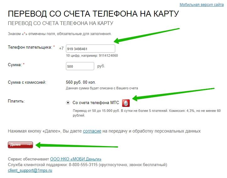 телефон мтс перевод денег на карту