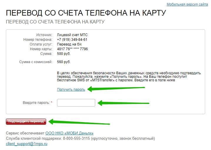 код смс подтвердить перевод денег