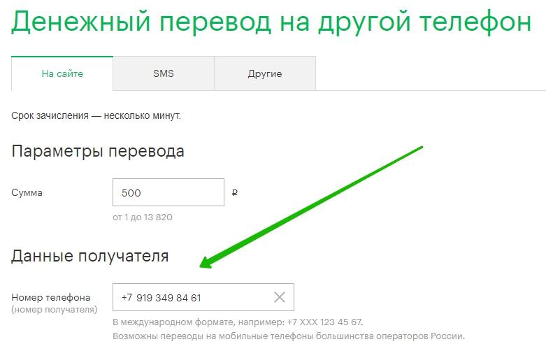 номер телефона мобильных знакомств