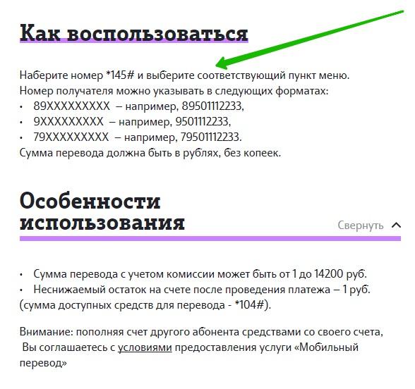 смс перевод теле2