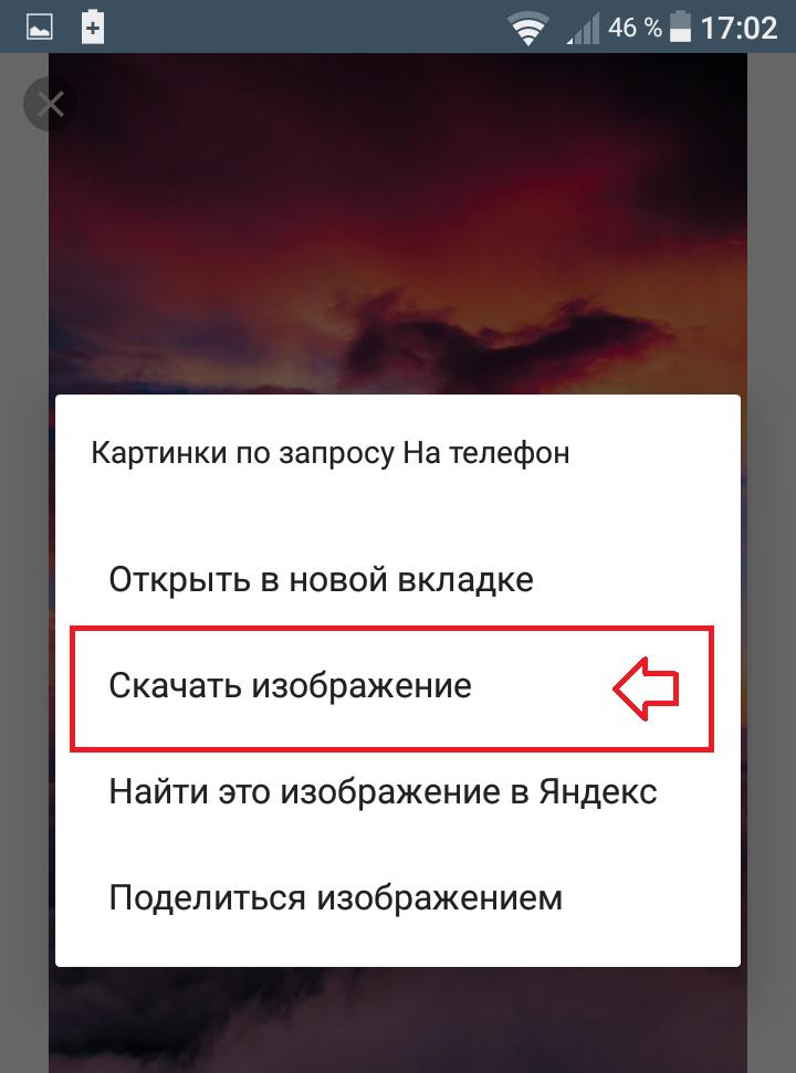 Приложение для поиска картинок с яндекс картинки