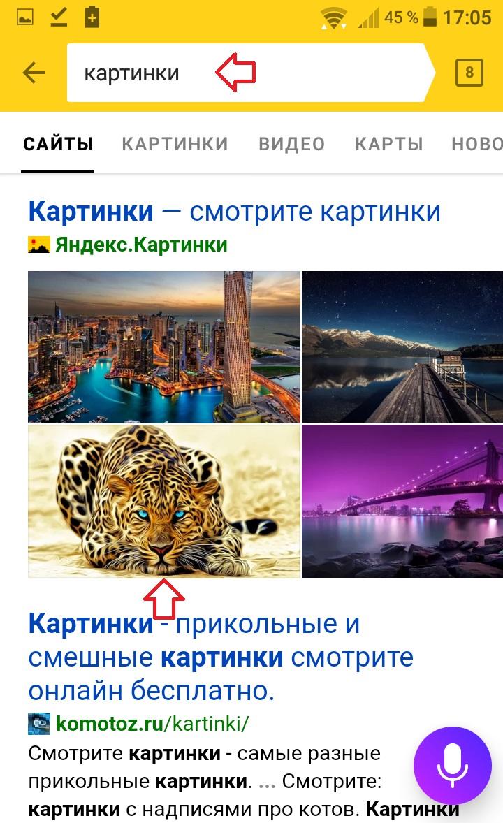 яндекс картинки телефон андроид