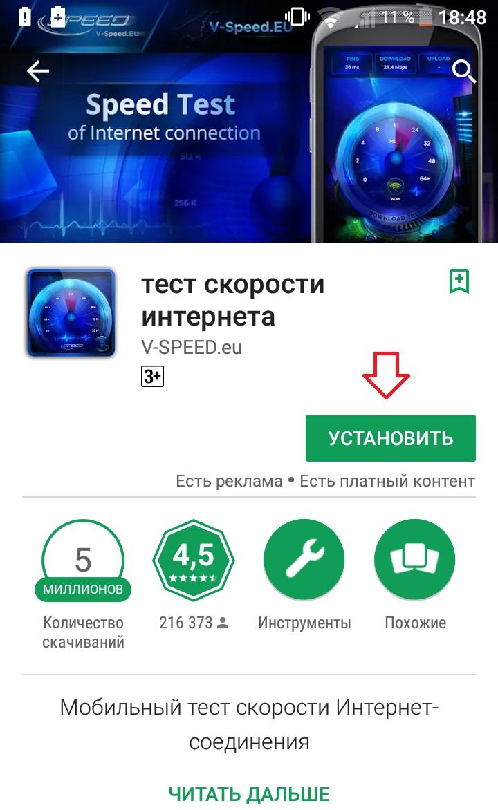 проверка скорость интернет приложение андроид