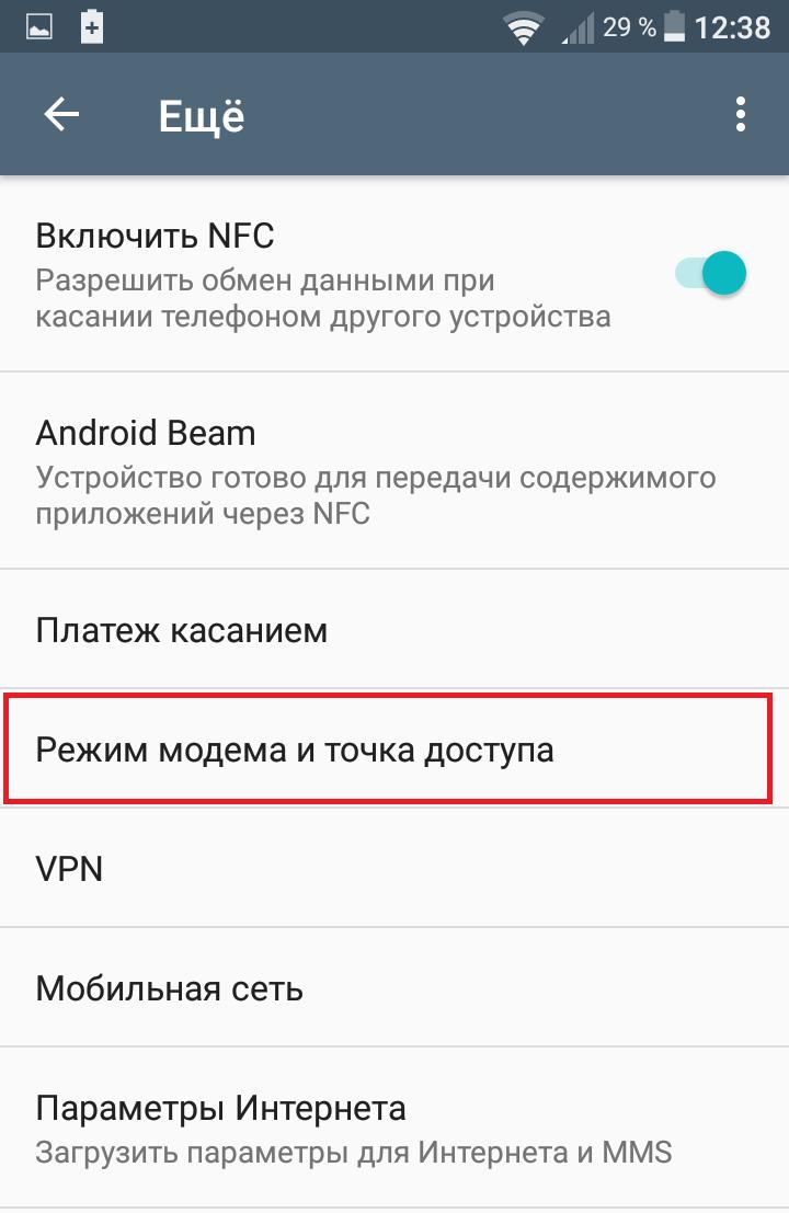режим модема телефон андроид