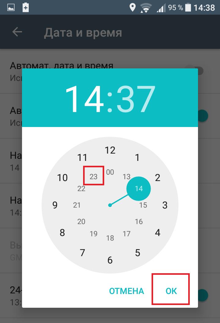 изменить время телефон андроид