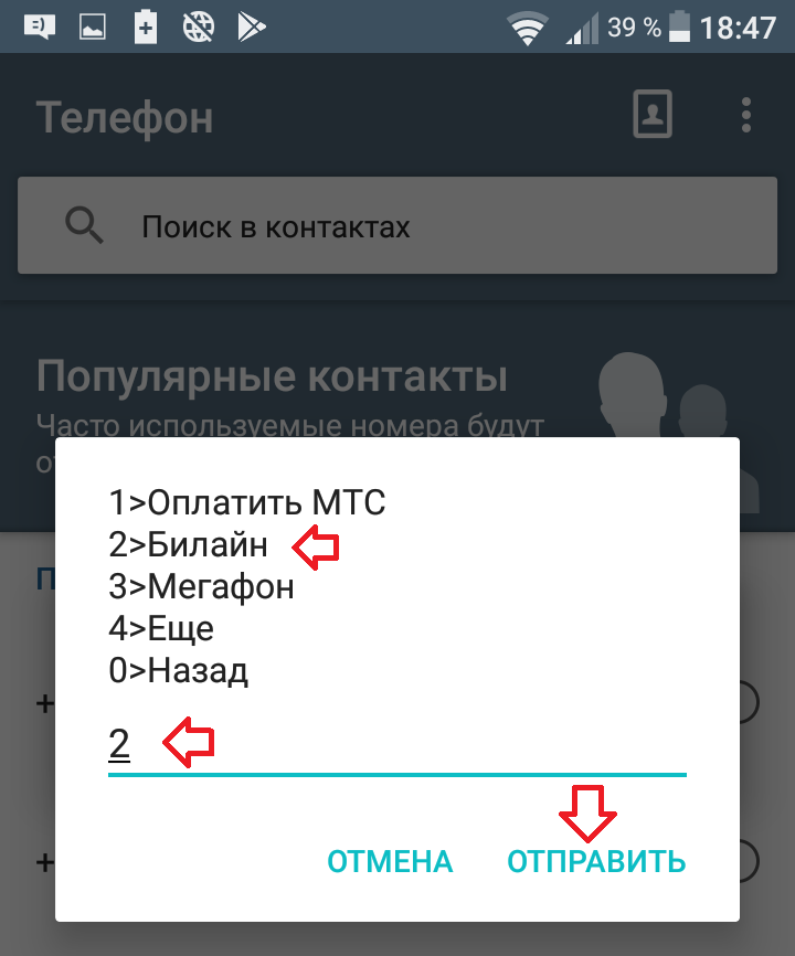 мобильный перевод мтс