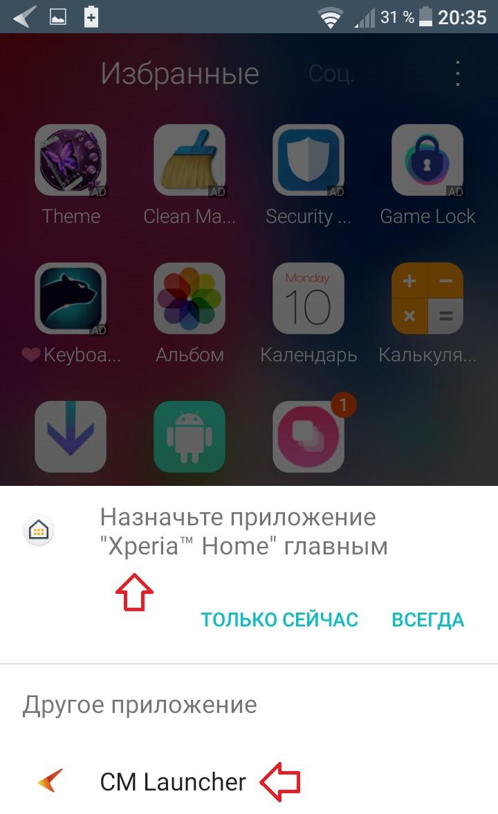 выбрать главным приложение