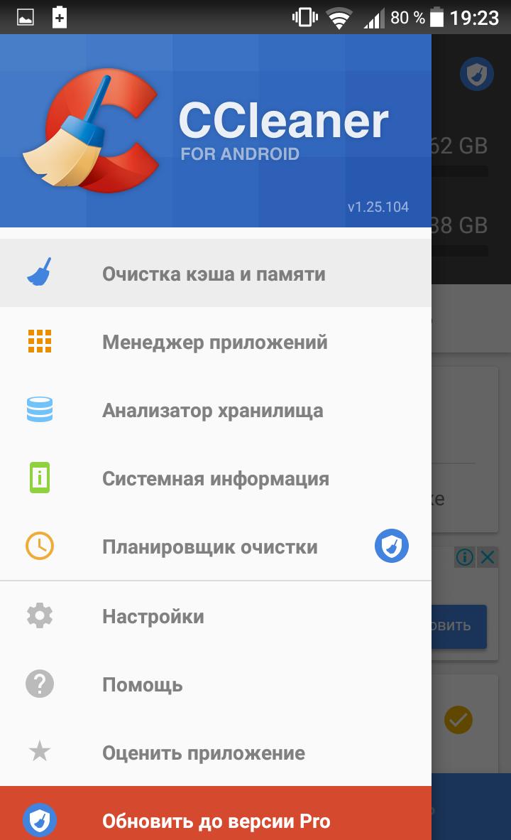 меню приложение