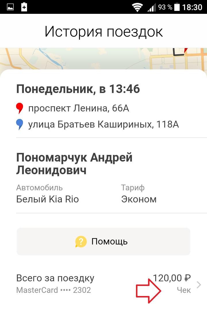 чек такси яндекс