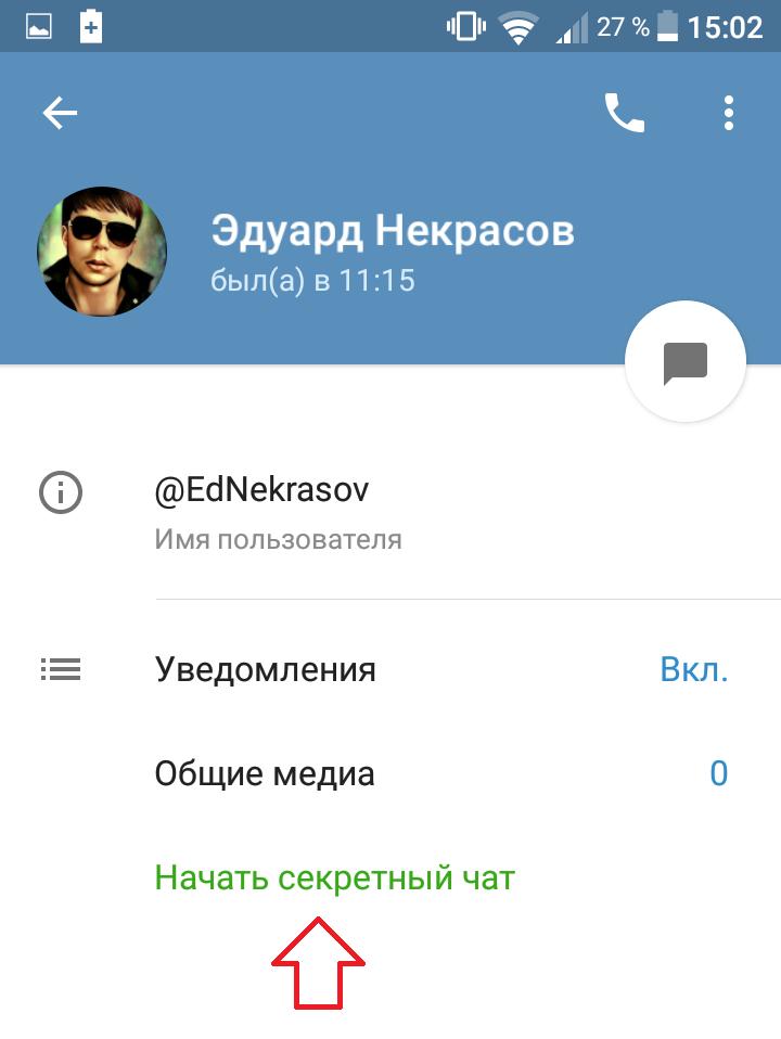 телеграм секретный чат