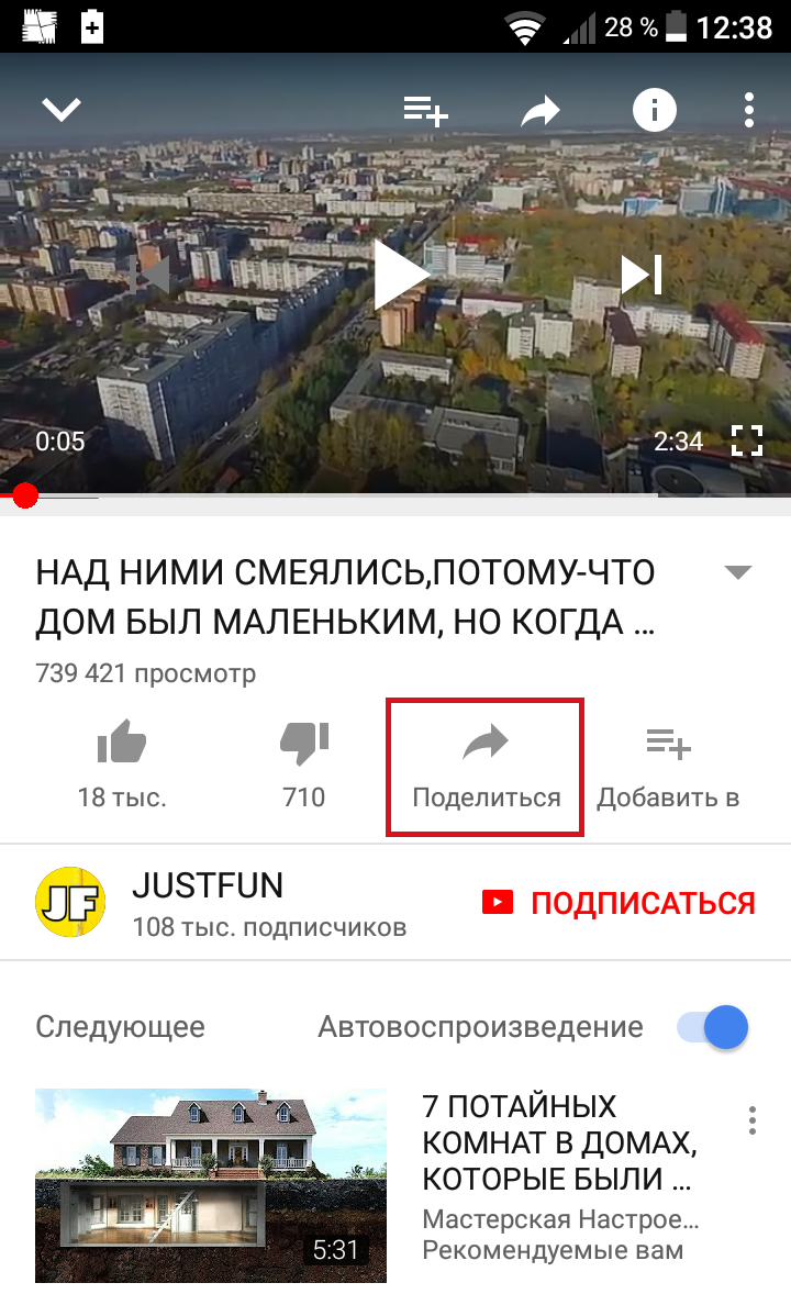 видео ютуб поделиться в инстаграм