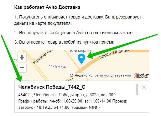 карта пункты приёма авито