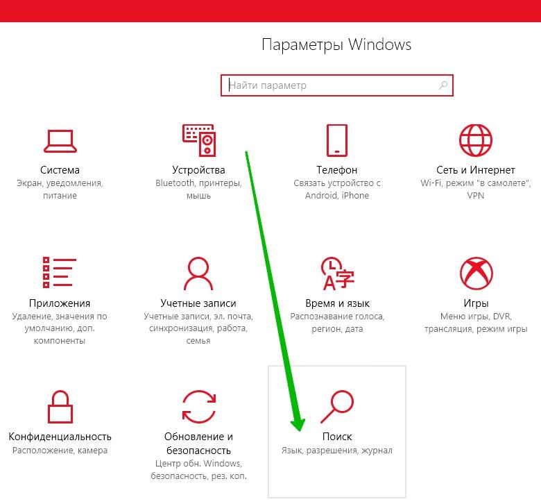 параметры поиск Windows