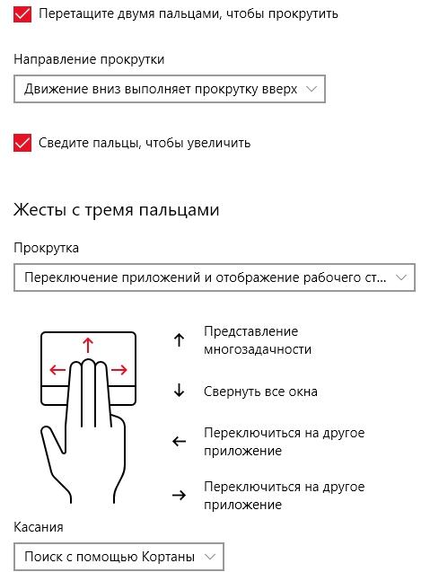 жесты пальцами windows