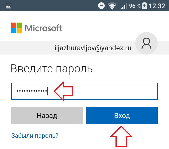 пароль вход
