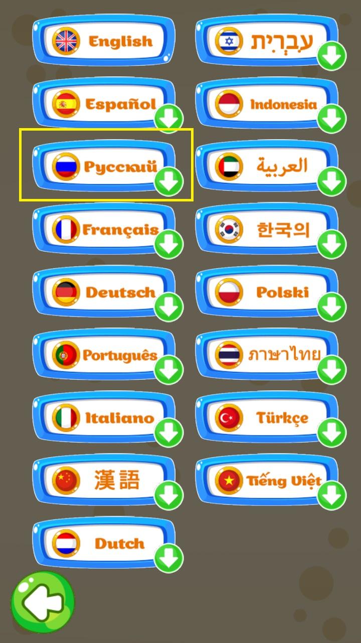 выбрать язык