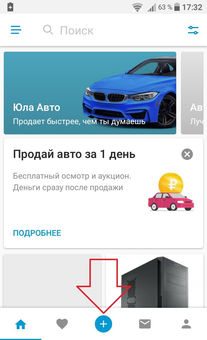 реклама через интернет пермь