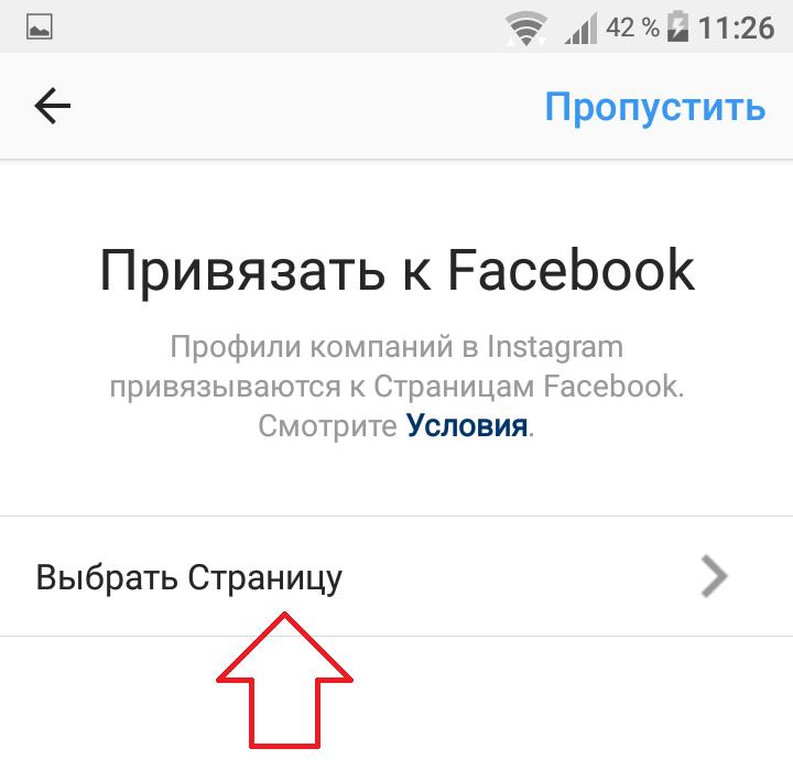 привязать инстаграм к фейсбук