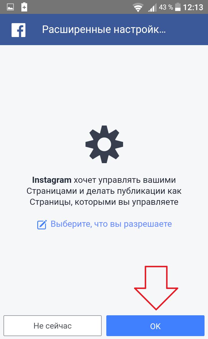 управление страницы фейсбук