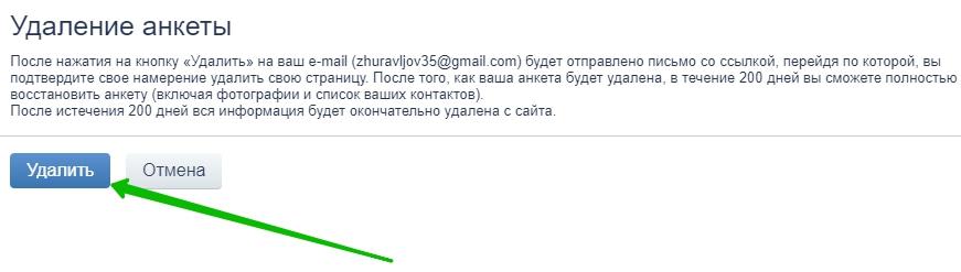 как удалить анкету из mail знакомства