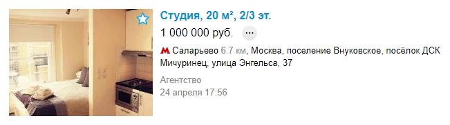 квартира в Москве за миллион