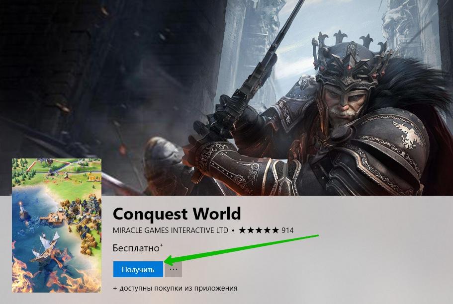 скачать игру windows бесплатно