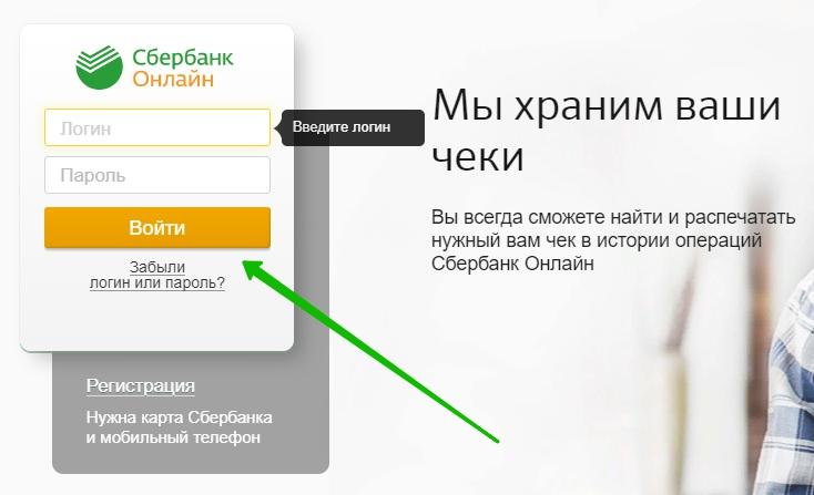 Сбербанк онлайн вход в кабинет