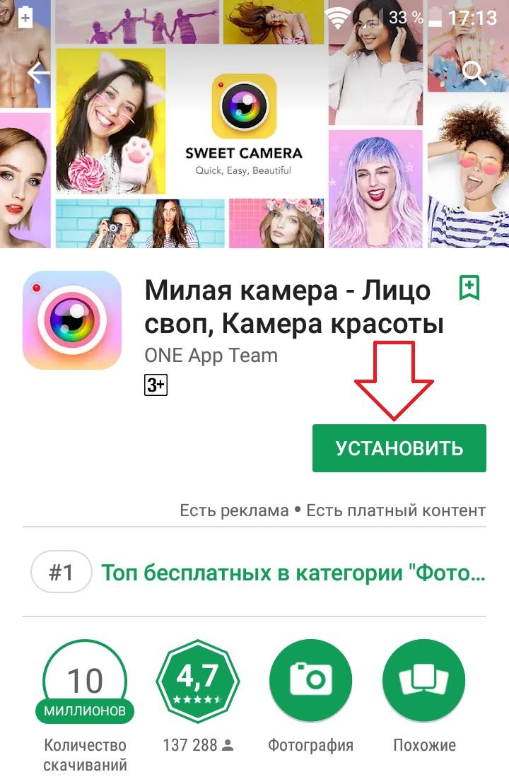установить приложение камера