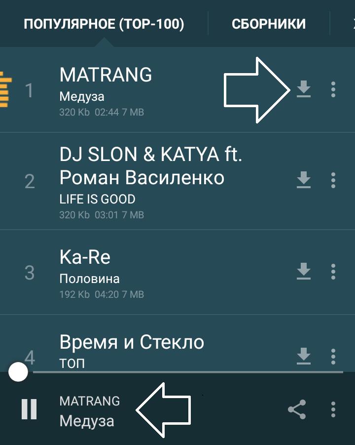 скачать музыку андроид