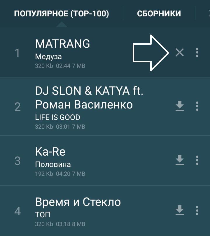 скачивать музыку приложение