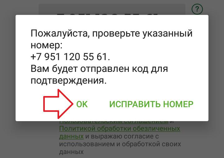 проверить номер