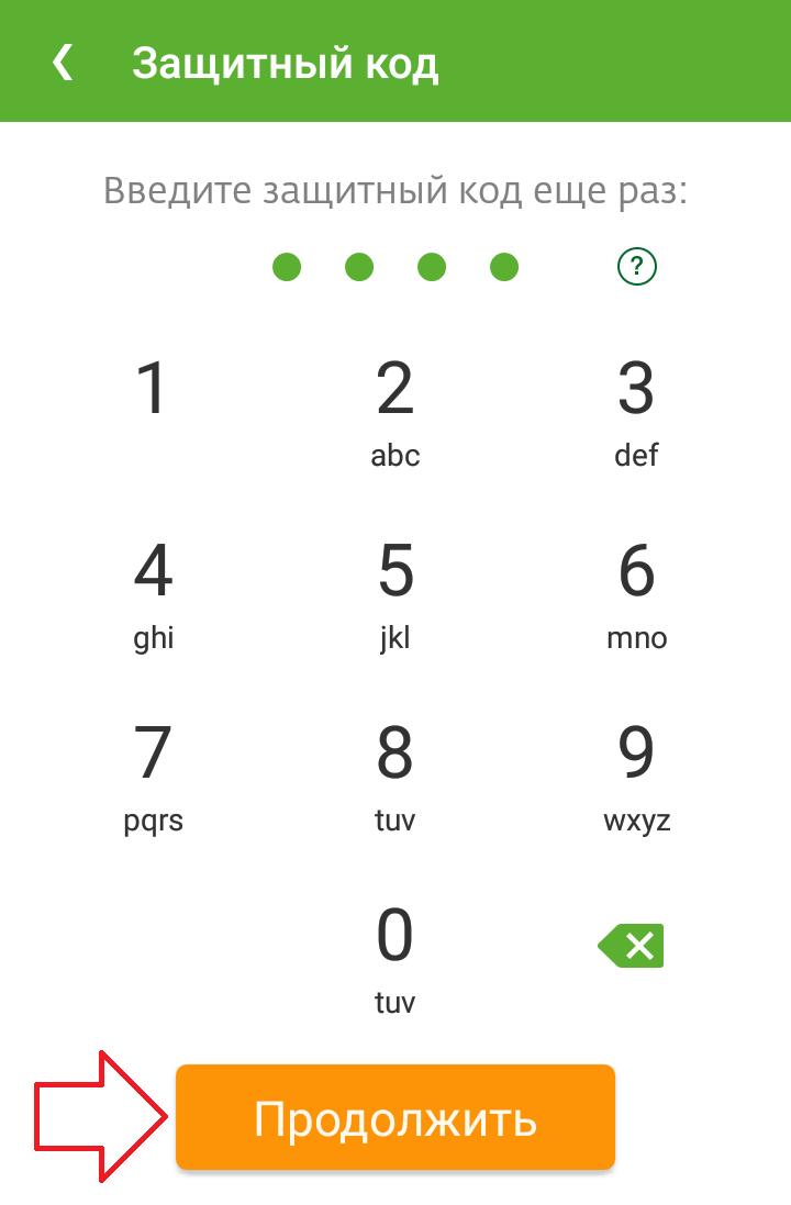 защита пароль