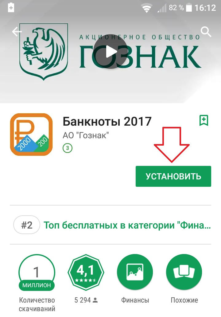 приложение банкноты гознак андроид