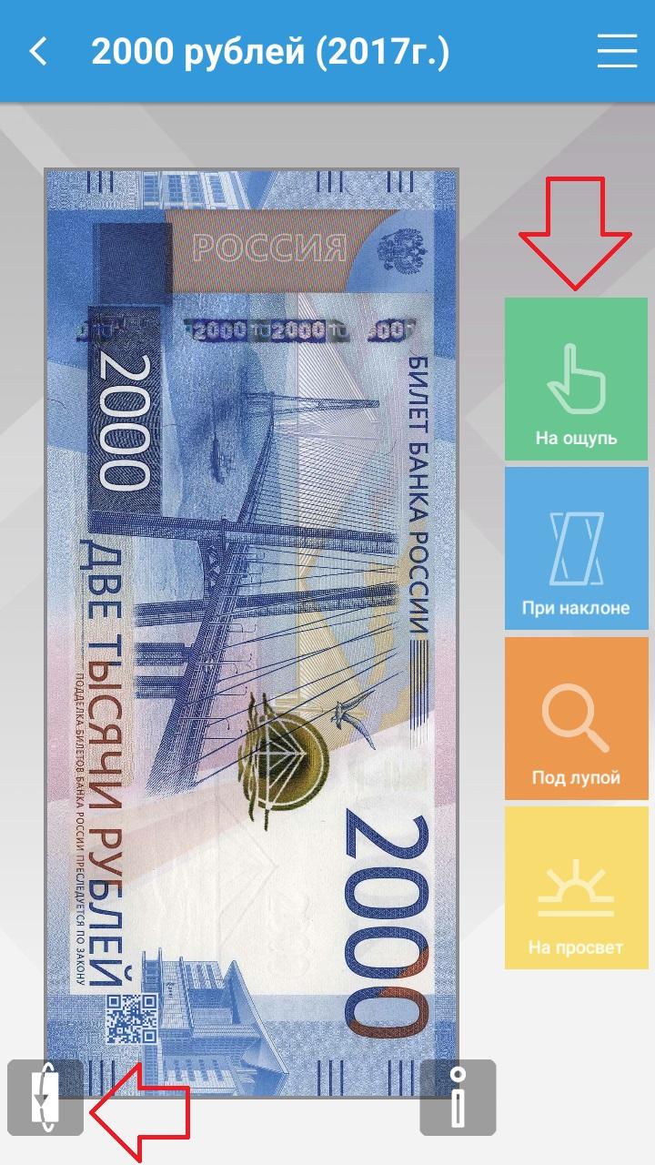 2000 рублей проверка