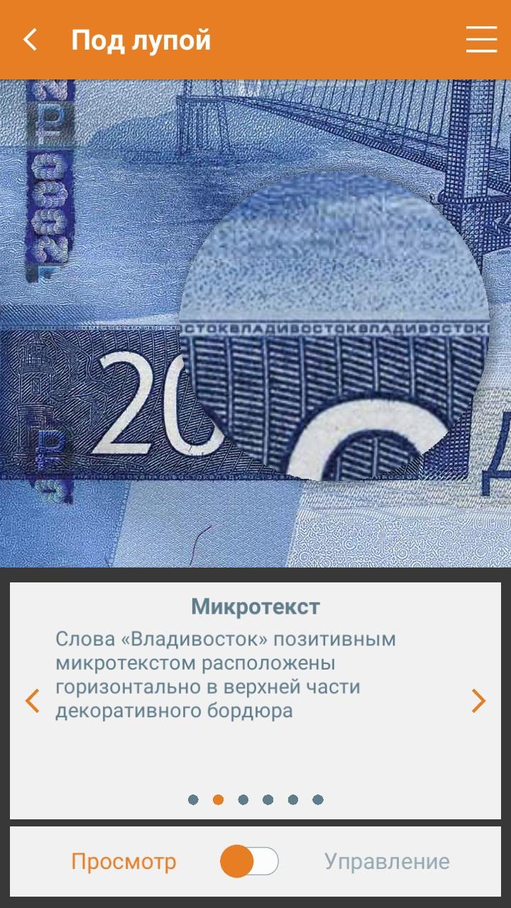 проверка 2000 рублей
