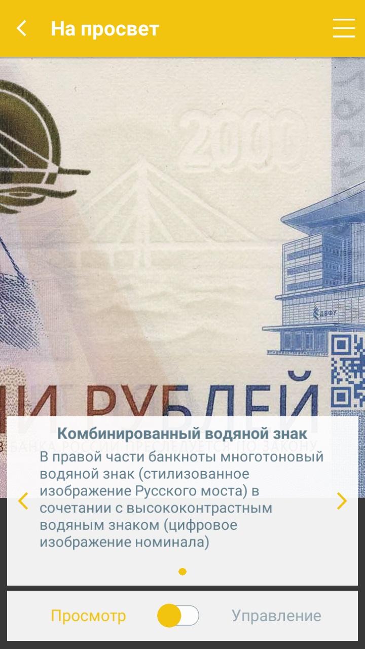 водяной знак 2000 рублей