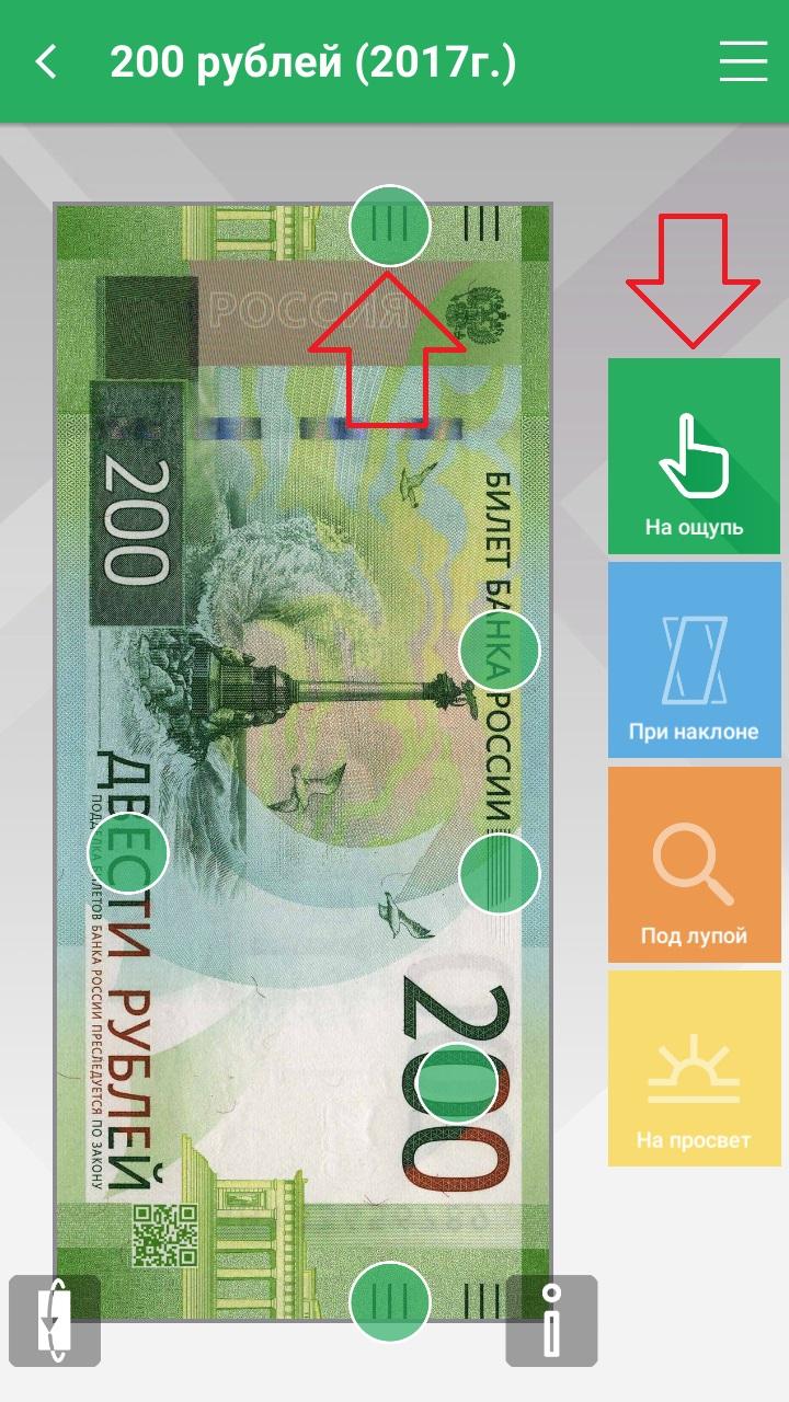 новая купюра 200 рублей проверка