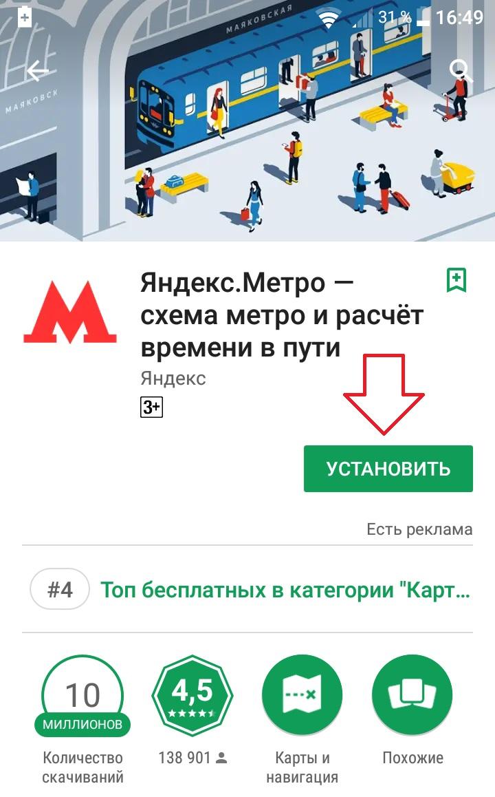 схема метро Москвы <a href=